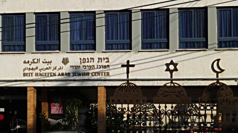 Beit HaGefen in Haifa | @Chenspec/WikiCommons
