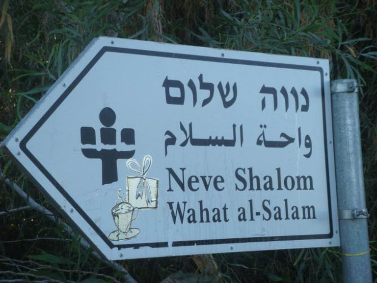 neve shalom courtesy david lisbona via flickr