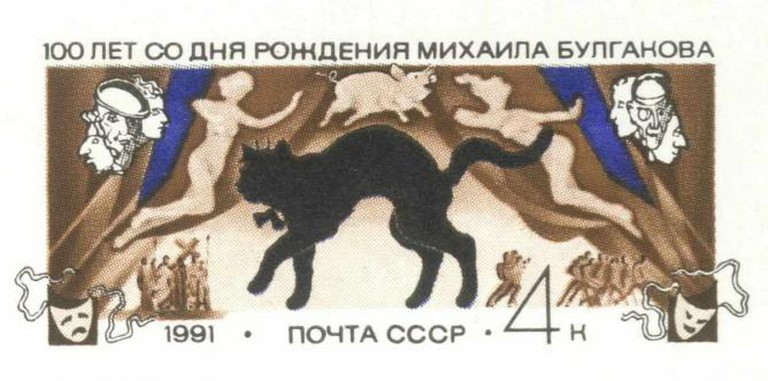 Stamp commemorating Bulgakov's birth | © VIsergeyBot/WikimediaCommons