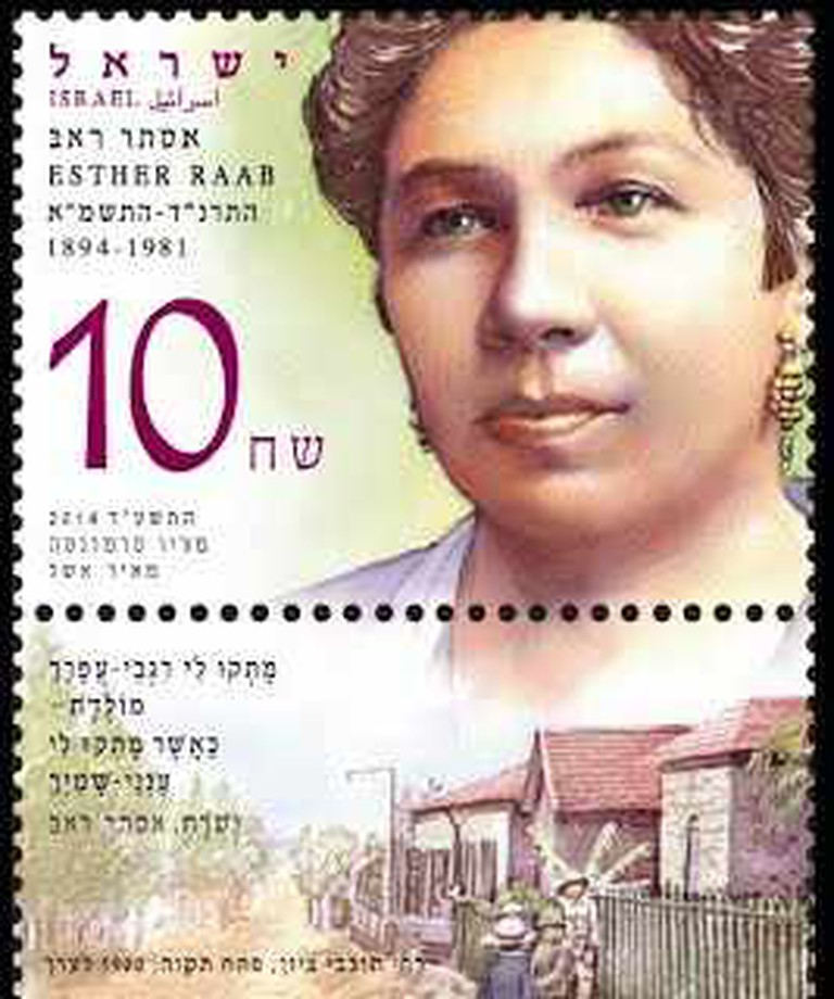 Esther Raab Stamp