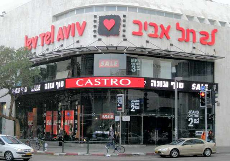 Dizengoff Center Tel Aviv