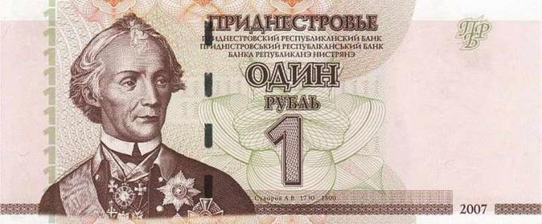 Приднестровский один рубль 2000 года. Аверс. | © Банк Приднестровья/WikiCommons