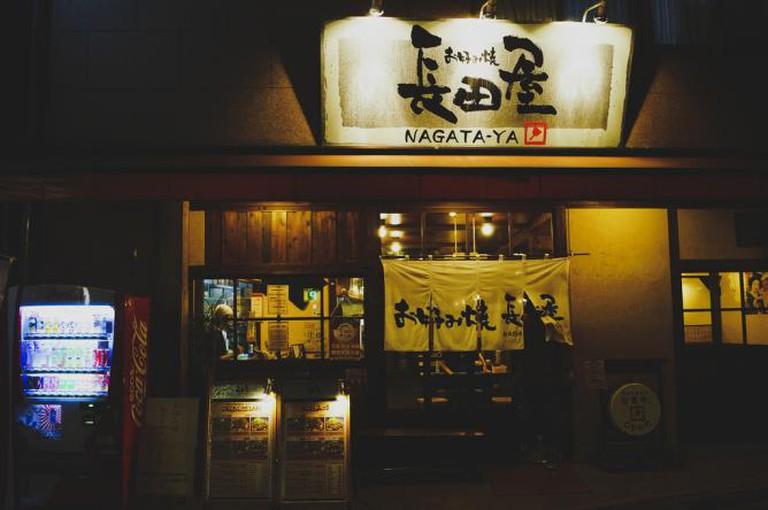 Nagata-ya