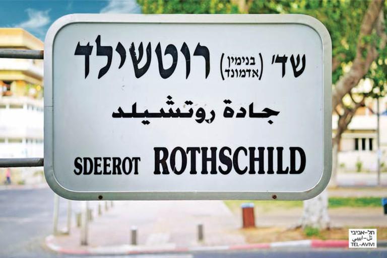 Rothschild Boulevard Street Sign (2014) | © Ido Biran