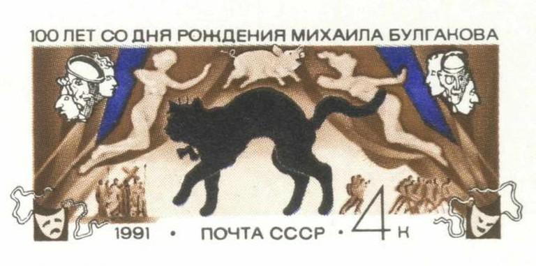 Stamp commemorating Bulgakov's birth | © VIsergeyBot/WikimediaCommons