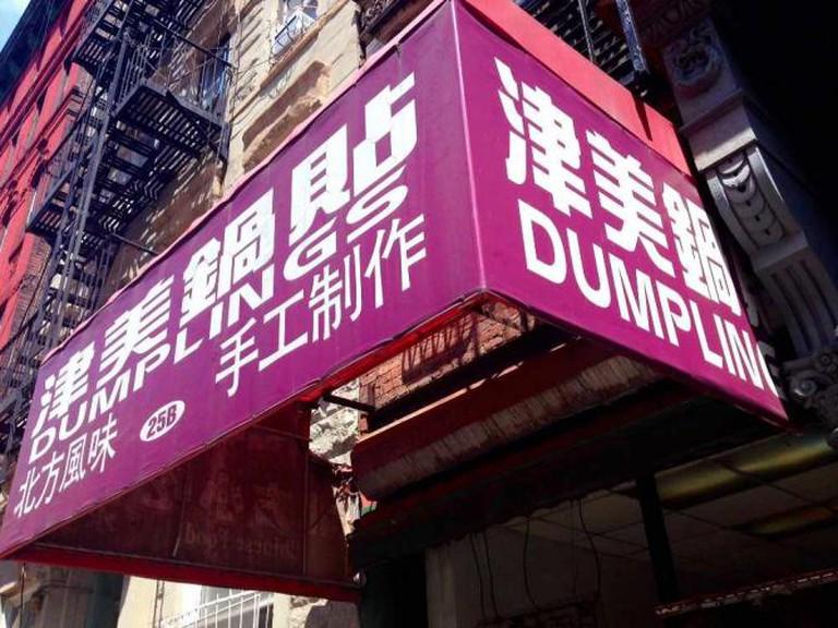 Jin Mei Dumplings | © Cindy Liu