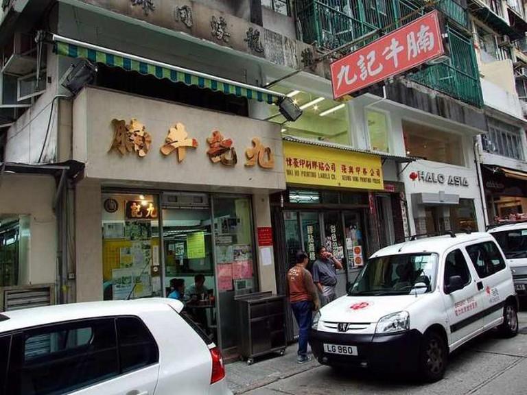 Facade of Kau Kee Restaurant © Chong Fat/WikiCommons