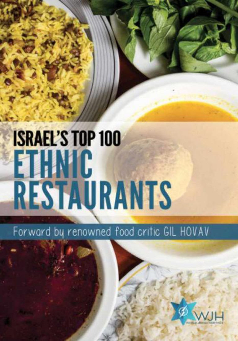 Cover of Israel's Top 100 Ethnic Restaurants ebook | Courtesy of World Jewish Heritage