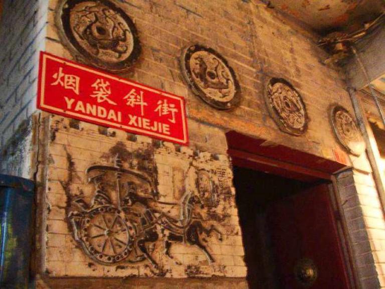 Yan Dai Xie Street © Carol Lin/Flickr