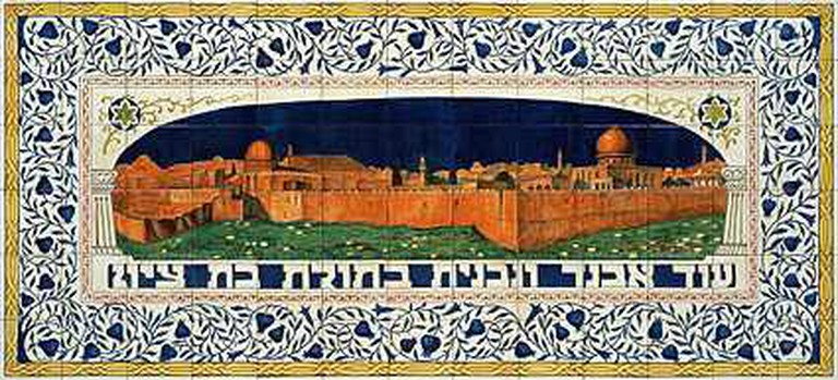 Bezalel School Ceramic Tile   © Talmoryair/WikiCommons