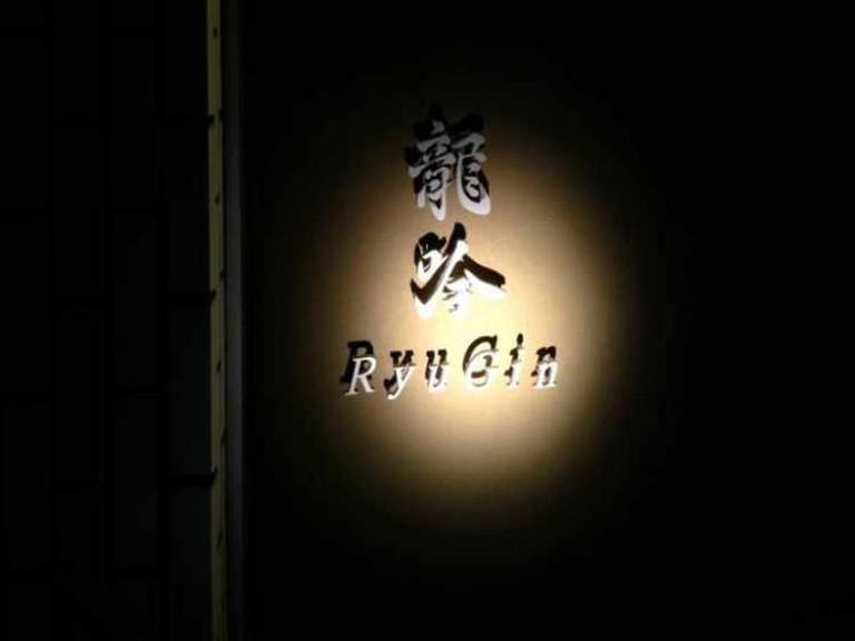 Nihonryori Ryugin