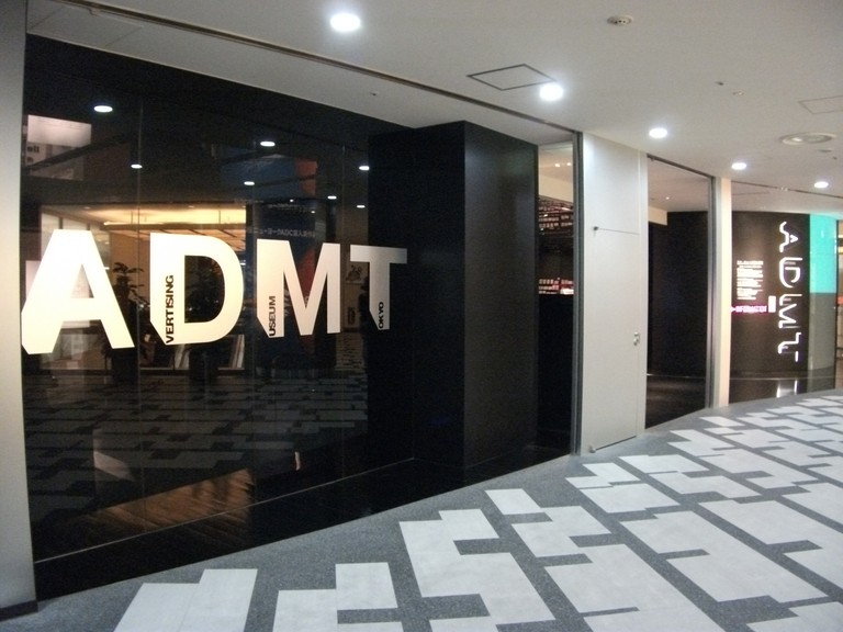 Entrance to the Advertising Museum Tokyo