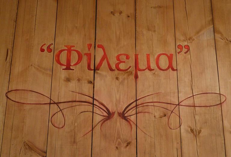 Filema, Athina