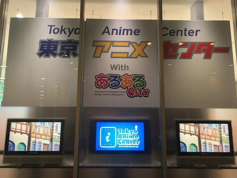 Tokyo Anime Center | © BreakdownDiode / WikiCommons