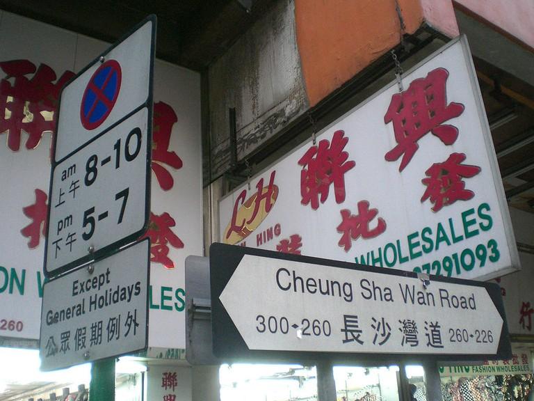 1024px-hk_cheung_sha_wan_road_260_a
