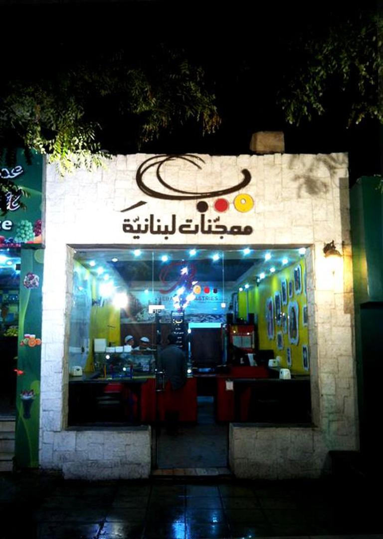 B Lebanese Pastries, Amman