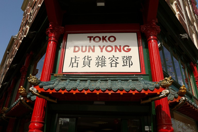 Toko Dun Yong's entrance