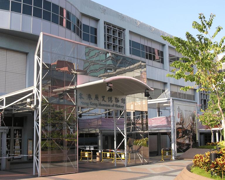 Hong Kong Museum of History, Tsim Sha Tsui East