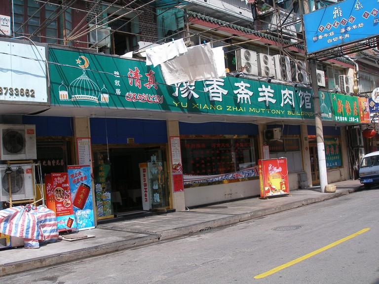 Yunnan Rd. ca. 2006