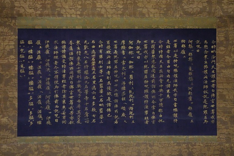 Lotus Sutra copied in the 9th Century