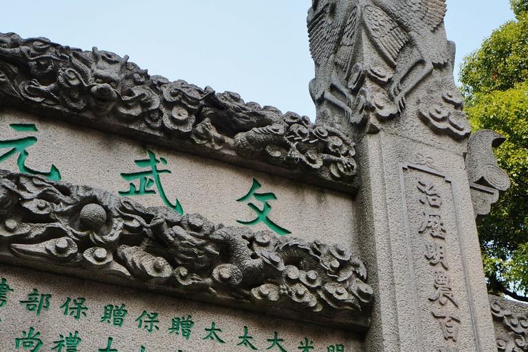 Guangqi Park, Shanghai