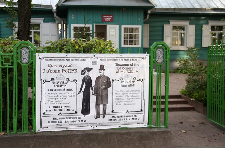 House Museum of the First Congress of the RSDLP in Minsk