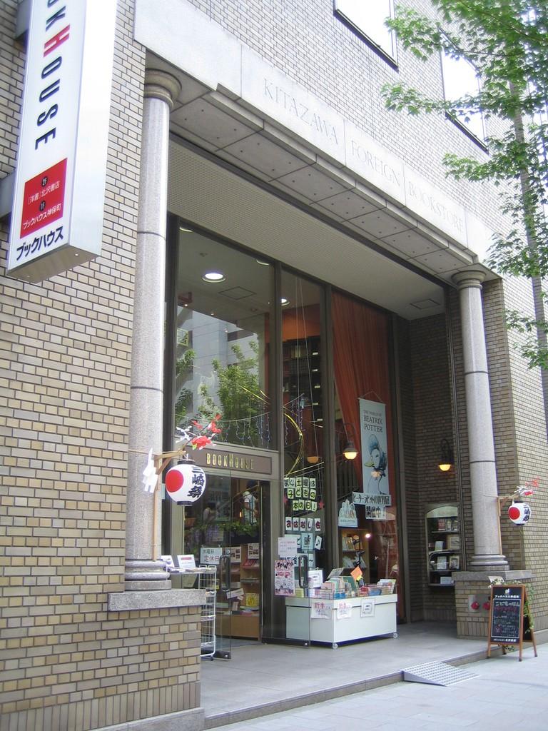 Kitazawa Foreign Bookstore | © Lombroso/WikiCommons