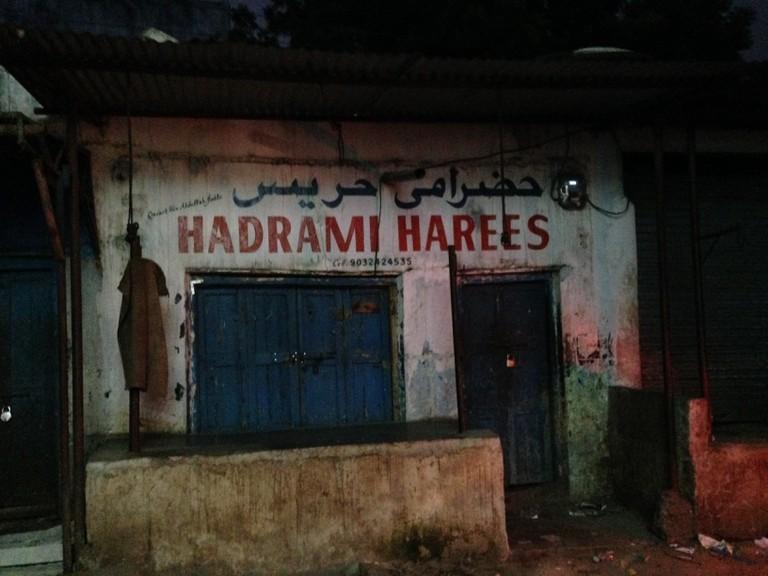Hadrami Harees in Barkas