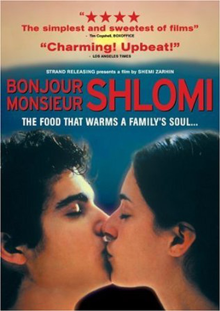 Official Poster, Hakochavim Shei Shlomi (2003) | © amazon