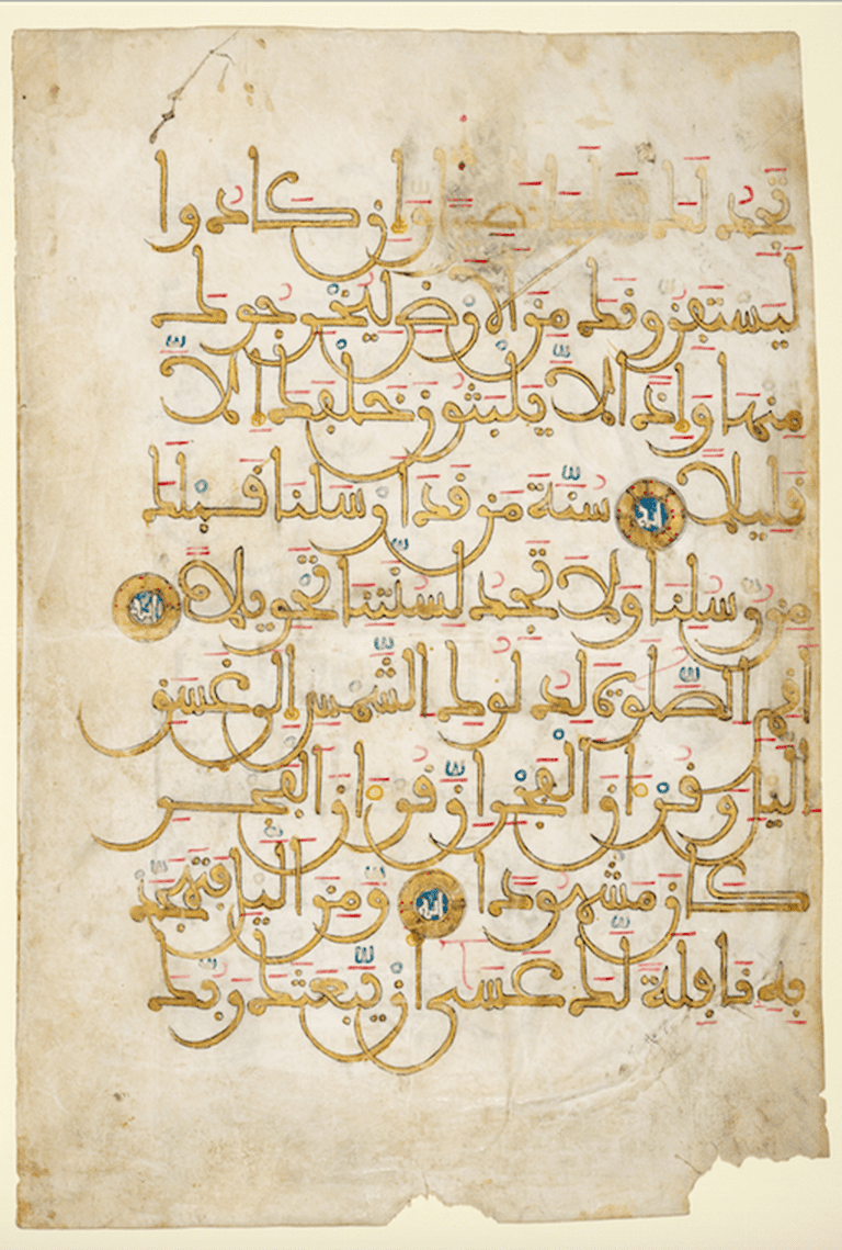 Leaf from a Qur'an Manuscript: Spain, early 13th century, Ink and gold on vellum | © The Aga Khan Museum, 2016