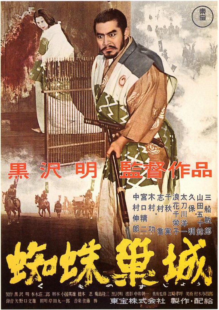 Kurosawa's Throne of Blood