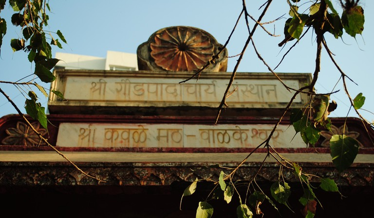 Shri Kavle Math, an important religious seat of the Goud Saraswat Brahmin community | ©Neehar Mishra