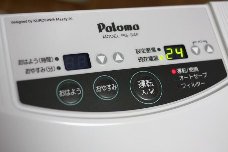 Paloma gas space heater | © Tatsuo Yamashita/Flickr