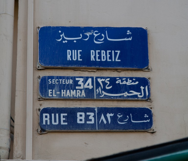 Hamra Street Sign| © Alper Çuğun/ Flickr