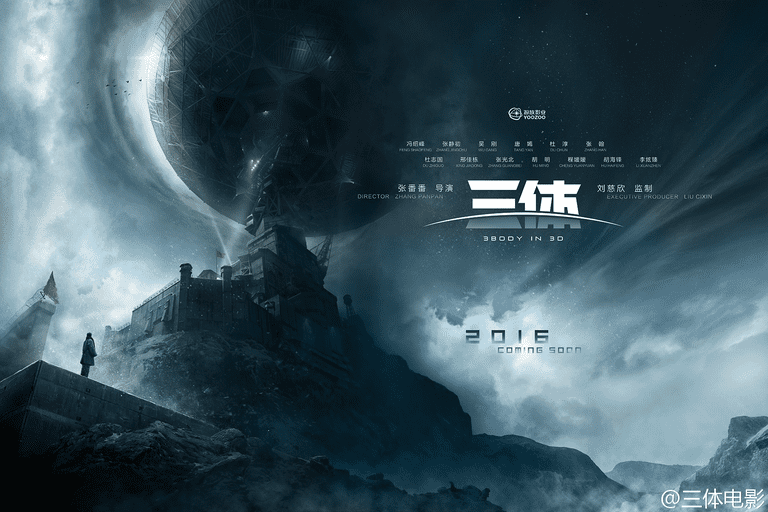 Movie poster for The Three-Body Problem