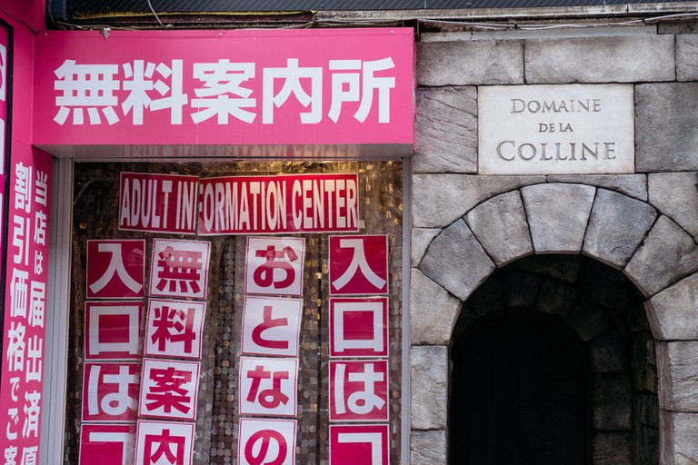 Domaine de la Colline is a bar in Shibuya's Dogenzaka.