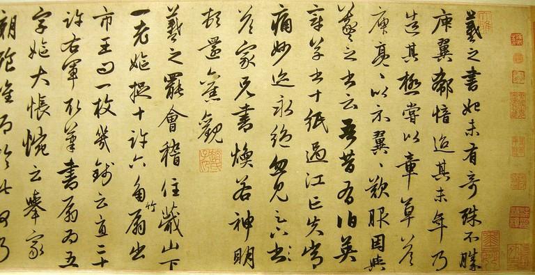 Xing Shu