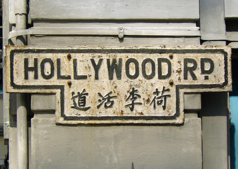 A bilingual street sign in Hong Kong