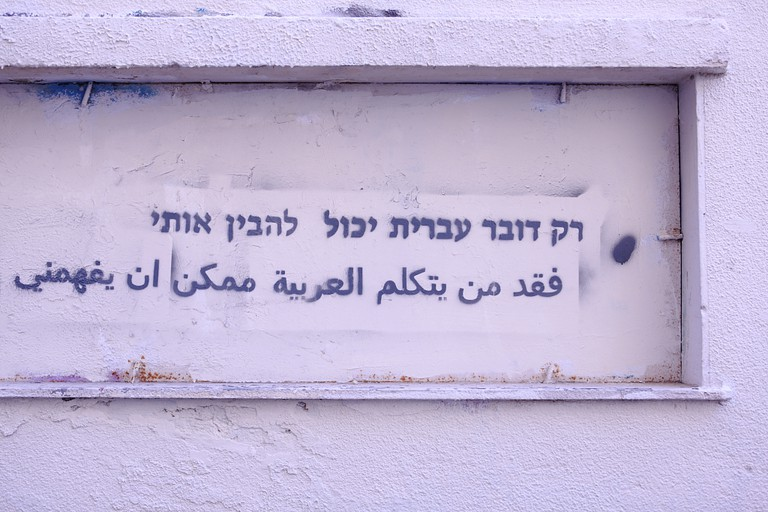 """""""Only a Hebrew speaker can understand"""" – a sign in Tel Aviv"""