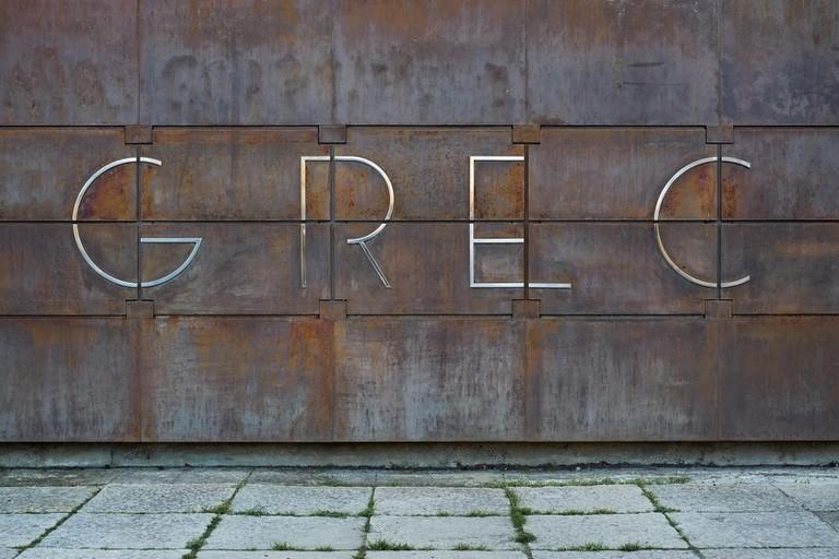 Entrance to the Grec gardens I