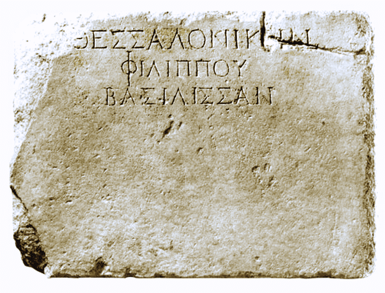 Inscription found at the base of a statue of Thessaloniki found in ancient Agora, part of a group of statues of the family of Alexander the Great