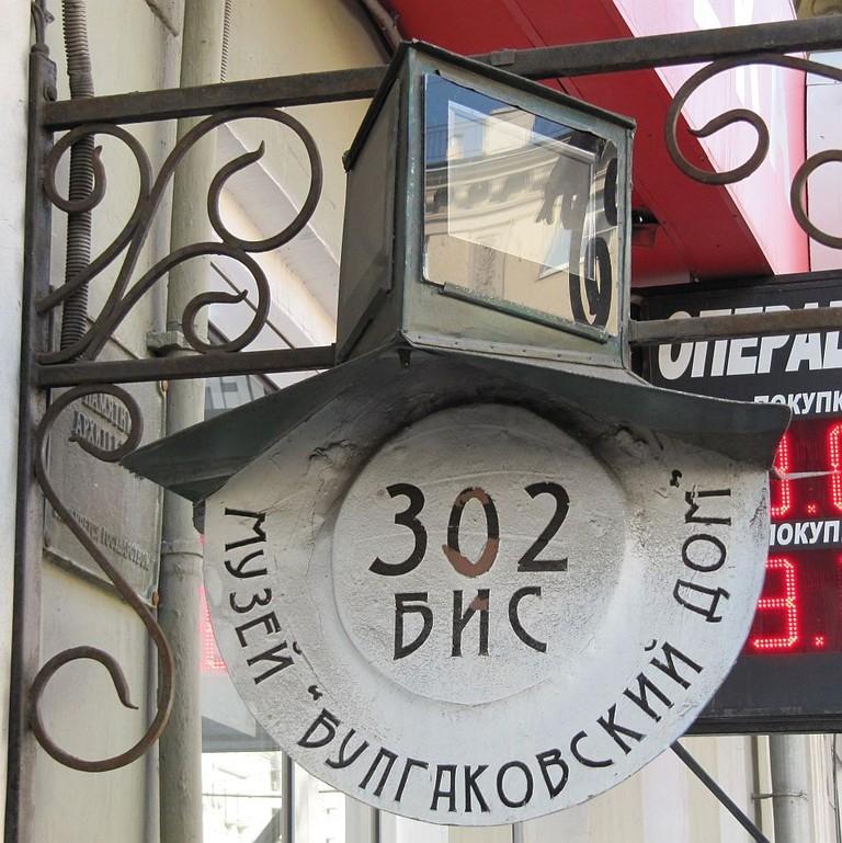 Bulgakov_House_Moscow_(5)