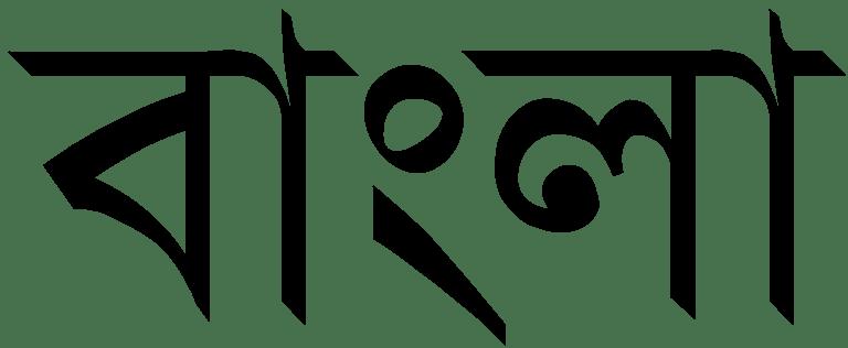 Bengali Aftabuzzaman WikiCommons