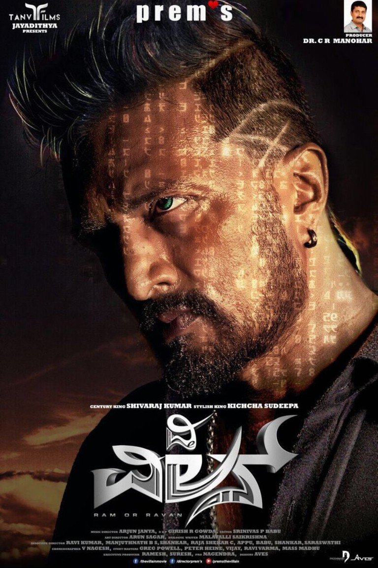 "Actor Sudeep in the poster of ""The Villain"""