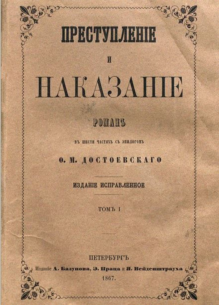 Cover of first edition of Crime and Punishment I