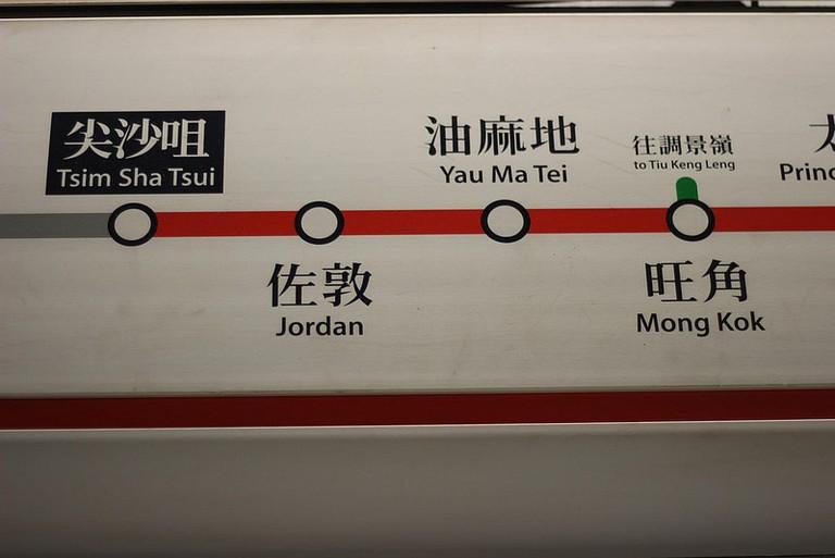 Hong Kong MTR   © Marko Mikkonen/Flickr