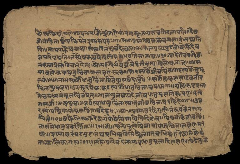 An ancient Sanskrit manuscript