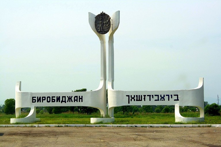 Birobidzhan, the capital of the Jewish Autonomous Oblast