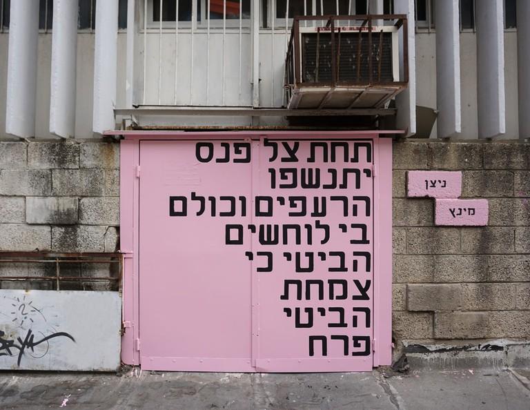 Visual Poetry, Shvil Hameretz 3, Tel Aviv