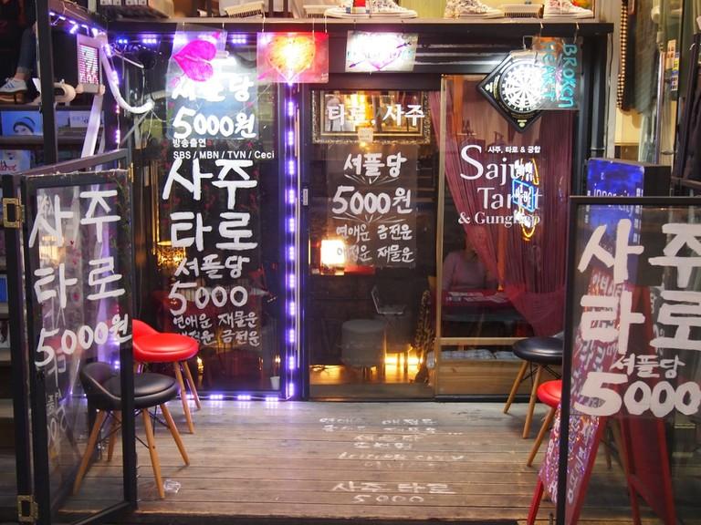 A saju café in Seoul's Hongdae neighborhood